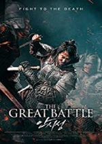 Okładka: The Great Battle (2018)